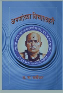 Annanchya Vicharlahri
