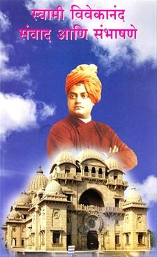 Swami Vivekanand Sanvad Ani Sambhashane