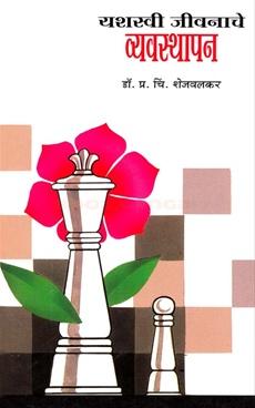 Yashasvi Jivanache Vyavasthapan