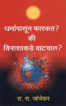 Dharmapasun Farkat? ki Vinashakade vatchal?