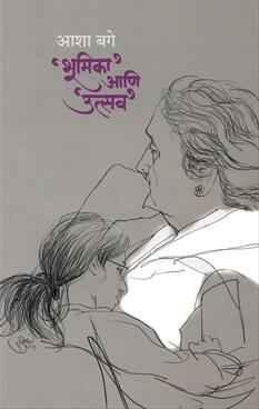 Bhumika Ani Utsav