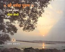 Shri Narmada Puran