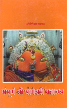 Sampurn Shree Yogeshwari Mahatm