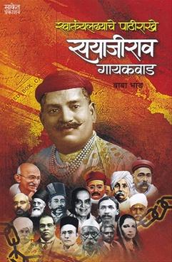 Swatantryaladhyache Pathirakhe Sayajirao Gaikwad