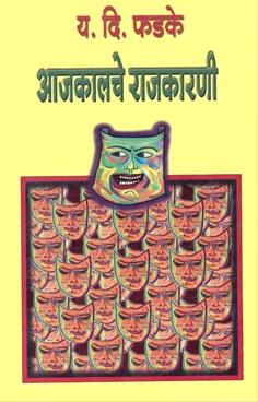 Ajkalche Rajkarani