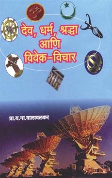 Dev, Dharm, Shraddha Ani Vivek-Vichar