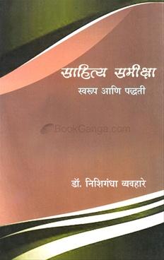 Sahitya Samiksha : Swarup Ani Padhati