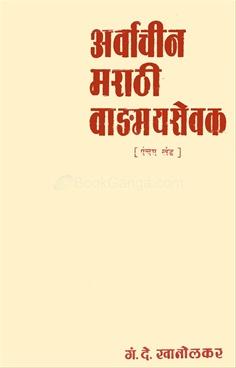 Arvachin Marathi Vadmaysevak khand 5