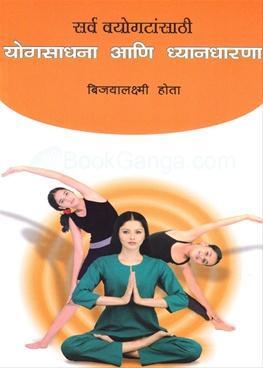 Sarva Vayogatasathi Yogsadhana Aani Dhyandharna