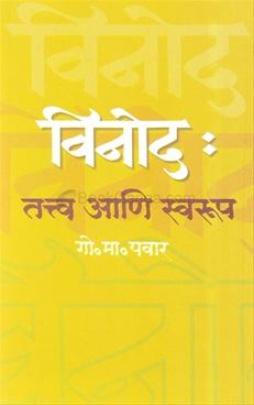 Vinod : Tatv Aani Swaroop