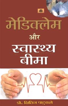 Mediclaim Aur Swasthya Beema