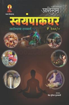 Arogyam Swayampakghar Diwali Ank 2019