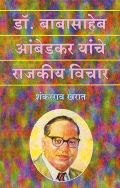 Dr. Babasaheb Ambedkar Yanche Rajkiya Vichar
