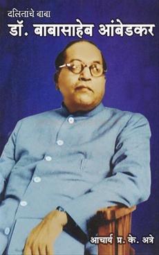 Dalitanche Baba Dr. Babasaheb Ambedkar