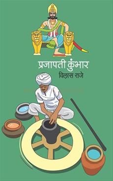 Prajapati Kumbhar