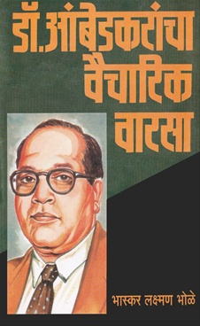 Dr. Ambedkarancha Vaicharik Varasa