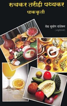 Ruchkar Tarihi Pathyakar Pakkruti