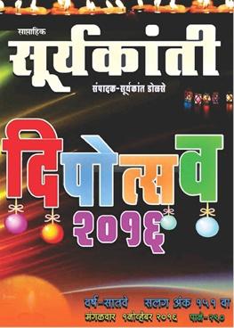 Suryakanti 2016