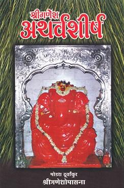 Shriganesh Atharvshirsh : Shodash Durvankur