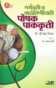 Garbhavati Va Balantinisathi Poshak Pakakruti