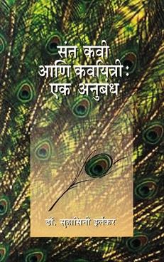 Sant Kavi Ani Kavyitri : Ek Anubandh