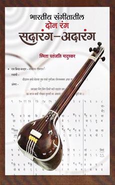 Bharatiya Sangitatil Don Rang Sadarang - Adarang