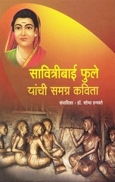 Savitribai Fule Yanchi samagra Kavita
