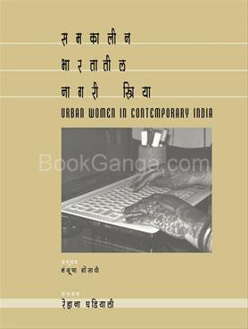 Samkalin Bharatiy Nagari Striya
