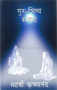 Guru Shishya Sanvad