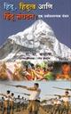 हिंदू, हिंदुत्व आणि हिंदू संघटन : एक प्रबोधनात्मक मंथन