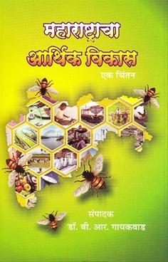 Maharashtracha Arthik Vikas