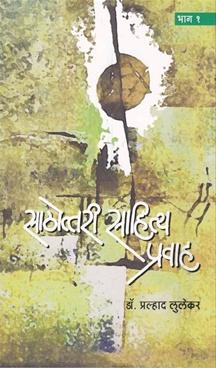 Sathottari Sahitya Pravah Bhag - 1