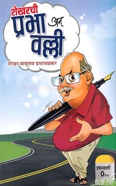 Shekharchi Prabha Aan Valli