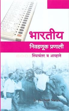 Bharatiya Nivadanuk Pranali Sthityantar Va Avhane