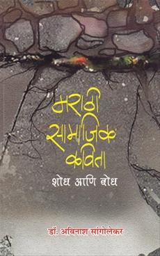 Marathi Samajik Kavita