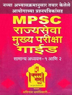 MPSC Rajyaseva Mukhya Pariksha Guide