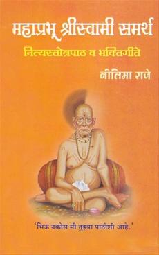 Mahaprabhu Shriswami Samarth