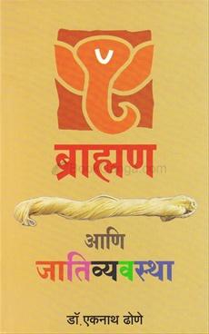 Bramhan Ani Jativyavstha