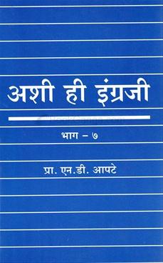 Ashi Hi Engraji Bhag 7
