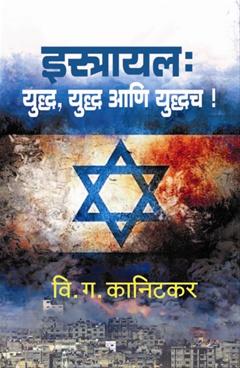 Israel Yuddha, Yuddha Ani Yuddhach