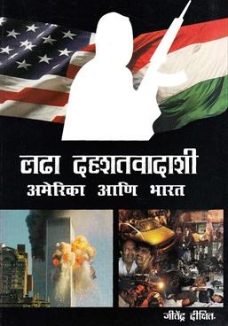 Ladhaa Dahashatwadashi Amerika ani Bharat