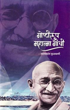 Goshtirup Mahatma Gandhi