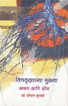 Vishavrukshachya Mulya