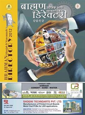 Brahman Udyojak Ani Vyavasayik Directory 2012