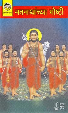 Navnathanchya Goshti