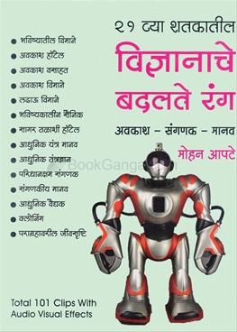21 Vya Shatakatil Vidnyanache Badalte Ranga ( CD )