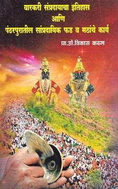 Varkari sampradayacha Itihaas ani Pandhapuratil sampradayik fad v mathanche kary