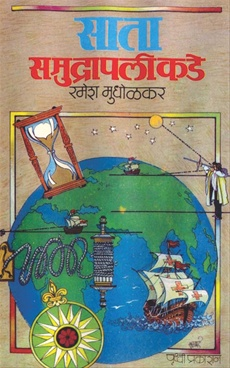 Sata Samudrapalikade