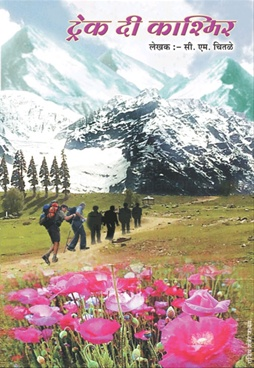 Track The Kashmir