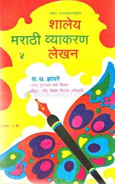 Shaley Marathi Vyakaran Lekhan(Bhag 4)